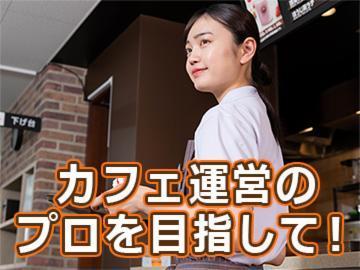 サンマルクカフェ東京事業所の画像・写真